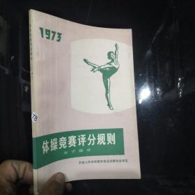 1973体操竞赛评分规则 女子部分