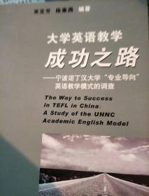 大学英语教学成功之路:宁波诺丁汉大学专业导向英语教学模式的调查