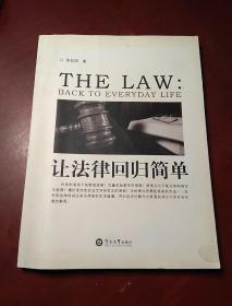让法律回归简单