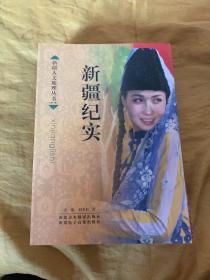 新疆人文地理丛书:新疆纪实