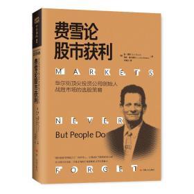 费雪论股市获利:华尔街顶尖投资公司创始人战胜市场的选股策略