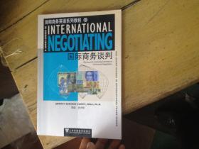 简明商务英语系列教程10:国际商务谈判