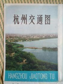 【旧地图】杭州交通图 8开  1977年版