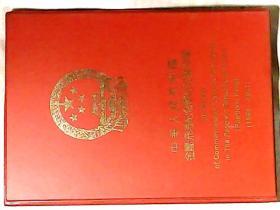 中华人民共和国金属流通纪念币定位集存簿1984-1991 红塑皮硬精装 品相好