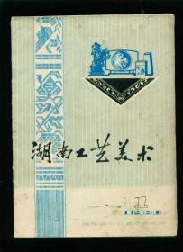 试刊号:湖南工艺美术1980.1