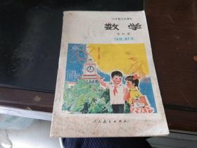 86年印 六年制小学课本 数学 第四册