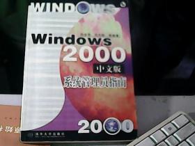 windows 2000 中文版系统管理员指南