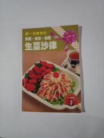 新一代美食11:生菜沙律