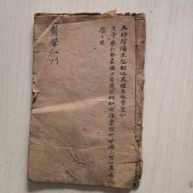医学一门【小楷手写,民国1911-1949】