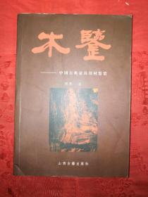 绝版经典:木鉴-中国古典家具用材鉴赏(第2版修订本仅印6000册)大32开铜版彩印本