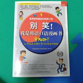 别笑!我是韩语口语漫画书