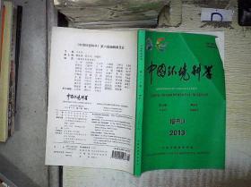 中国环境科学 2013 增刊1 。。