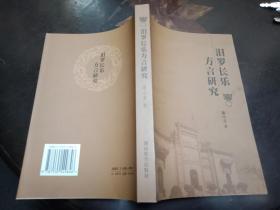 汨罗长乐方言研究(2006年1版1印)私藏95品如图