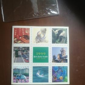 香港邮票年册1999 (邮票型张全)