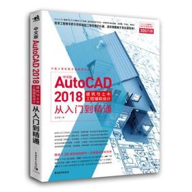 中文版AUTOCAD 2018建筑与土木工程辅助设计从入门到精通