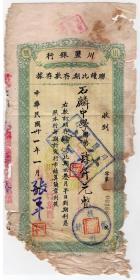 盐专题---银行业单据-----中华民国31年