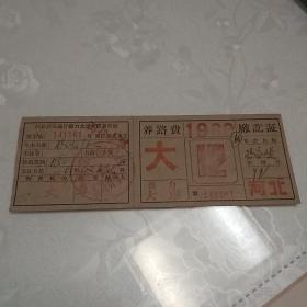 河北省交通厅兽力大车养路费收据