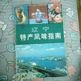 辽宁特产风味指南.