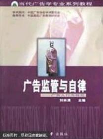 广告监管与自律 刘林清   中南大学