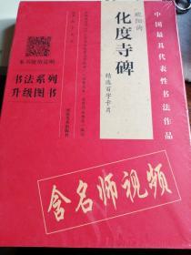 化度寺碑精选百字卡片