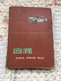 东风日记笔记本(带齐白石国画和足球运动)看图