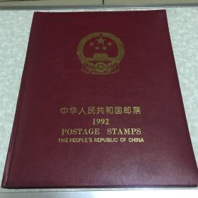 1992中华人民共和国邮票(1992年册)