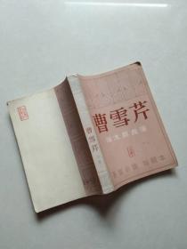 曹雪芹 上卷(长篇小说插图本)