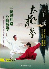四十二式太极拳竞赛套路分解教学(附DVD)