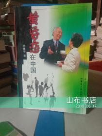 黄昏恋在中国【一版一印、仅3000册】