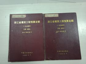浙江省建筑工程预算定额1994年:上下 (精装)【书品见图,介意慎拍】