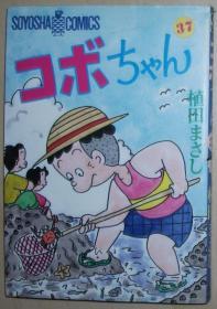 日文原版漫画书 コボちゃん 37 植田まさし