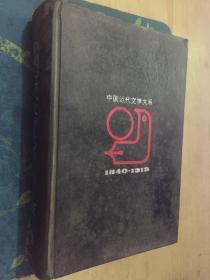 中国近代文学大系 第二集 第八卷 小说集六
