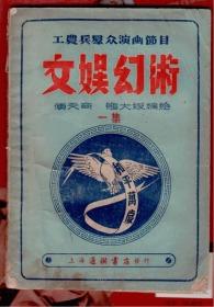 工农兵文娱魔术 1953年