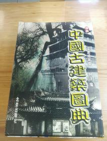 中国古建筑图典(一~四卷)