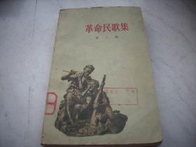 1959年一版一印~萧三著【革命民歌集】!馆藏