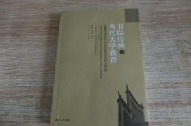 书院传统与当代大学教育(岳麓书院本科生导师制的实践与思考)