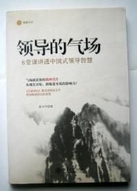 领导的气场:8堂课讲透中国式领导智慧