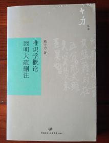 唯识学概论/因明大疏删注(十力丛书)