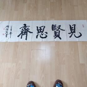 安徽著名书法家,专家教授刘国宏书法作品-见贤思齐(保真)