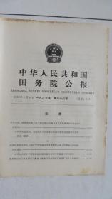 中华人民共和国国务院公报(1986年第36号总号488)