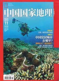 中国国家地理2013年11月