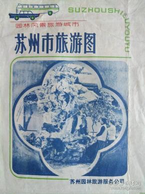 【旧地图】苏州市导游图  8开  70年代版
