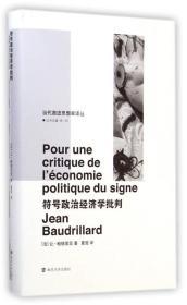 当代激进思想家译丛:符号政治经济学批判(塑封未拆)