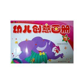 幸福新童年快乐游戏活动用书 幼儿创意画册3