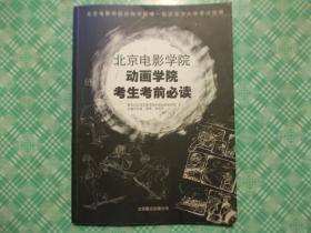 北京电影学院动画学院考生考前必读