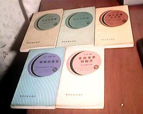 现代金融丛书《历史的轨迹》《彼岸的借鉴》《银行经营的艺术》《无形的财富》《走向世界的起点》5本合售