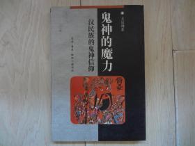 鬼神的魔力——汉民族的鬼神信仰 (馆藏书)