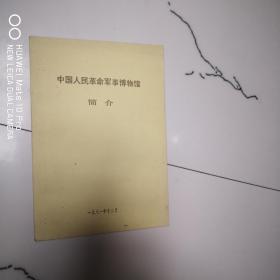 中国人民革命军事博物馆简介