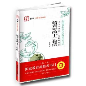 藏书阁全本名著阅读系列 给青年的十二封信 全方位批注 无障碍阅读 朱光潜著