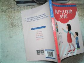 刘墉给孩子的成长书  离开父母的时候